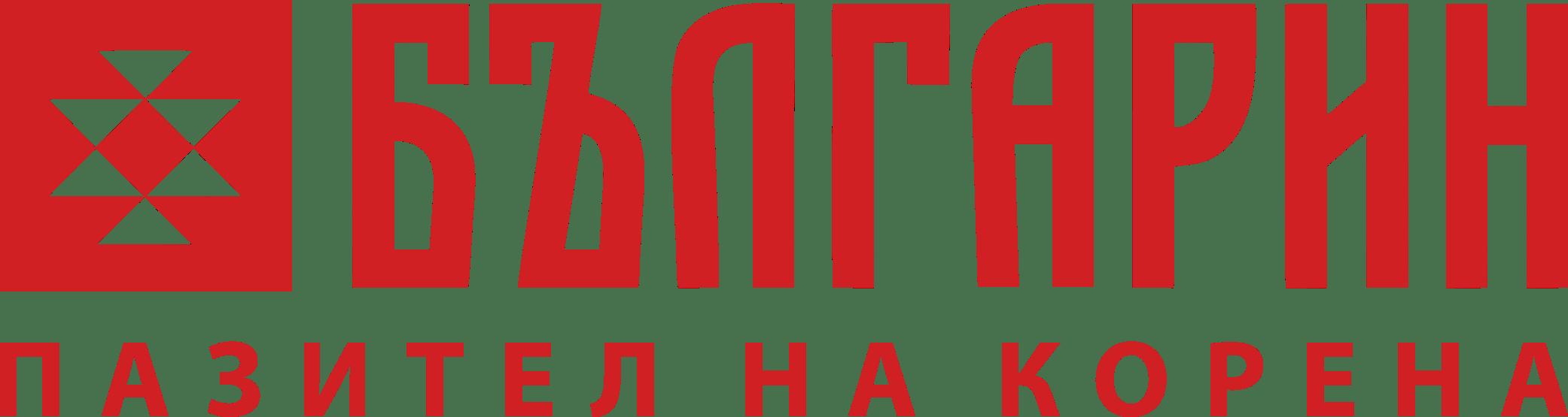 БЪЛГАРИН - Пазител на корена лого