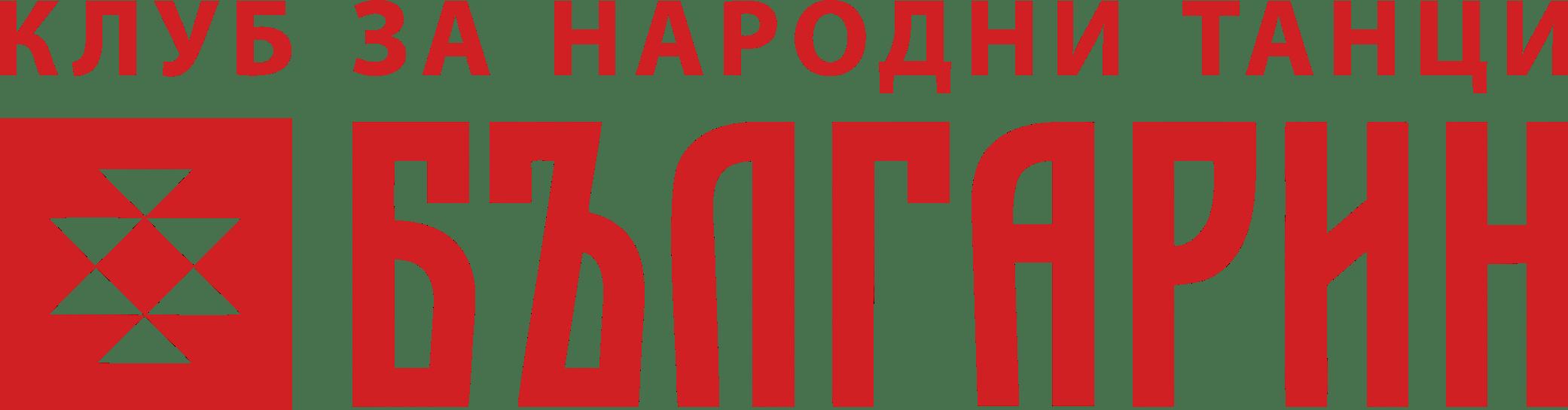 Клуб за народни танци БЪЛГАРИН – гр. Варна