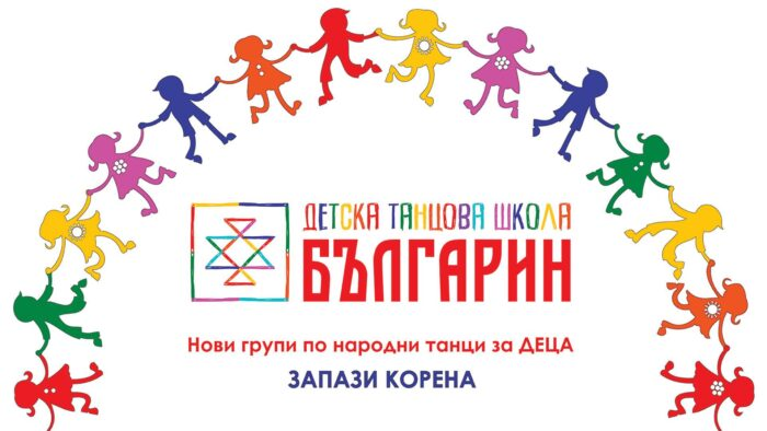 народни таянци за деца в гр. Варна