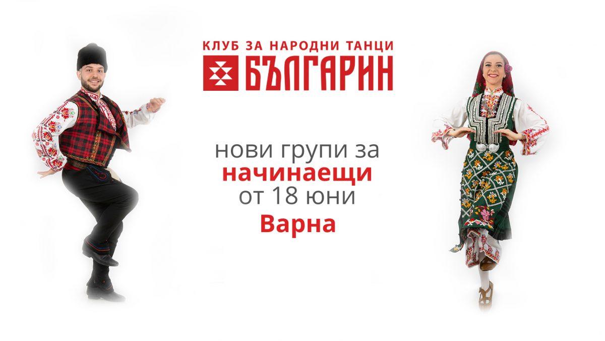 народни танци за начинаещи в гр. Варна