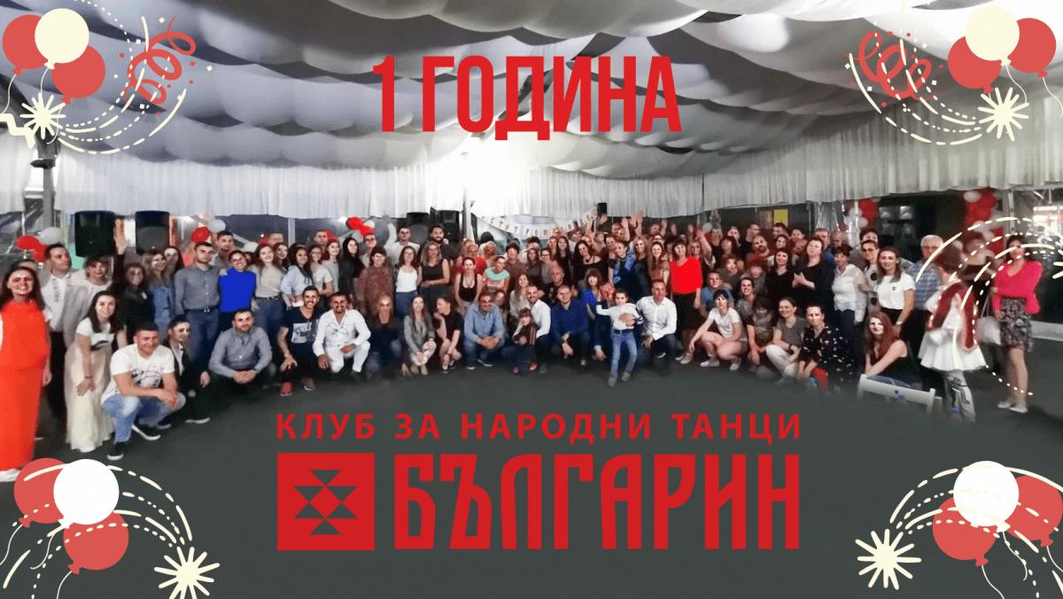 1 година Клуб за народни танци БЪЛГАРИН