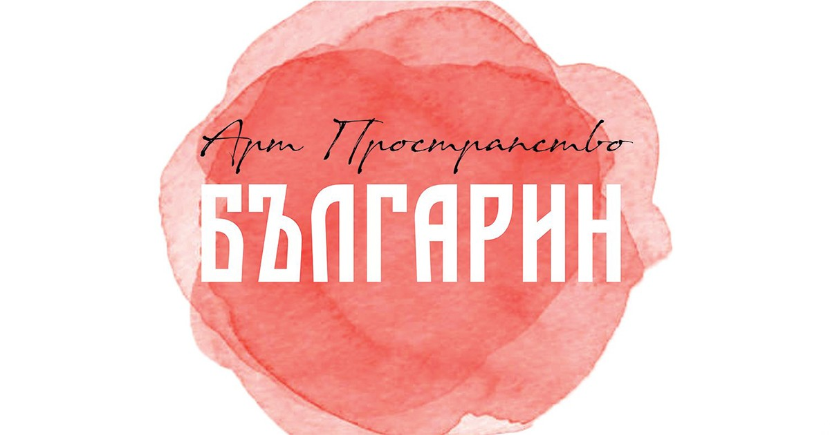 Арт пространство БЪЛГАРИН