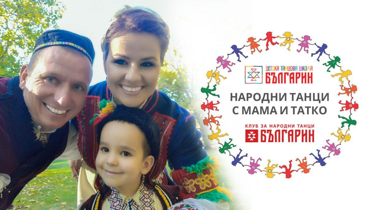 народни танци с мама и татко